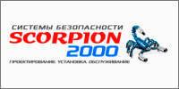 """ТОВ """"Скорпіон-2000"""""""